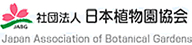 社団法人日本植物園協会